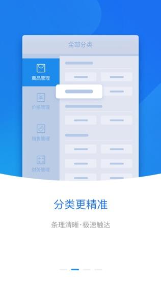 京商慧软件截图1