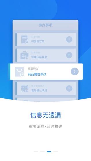 京商慧软件截图2