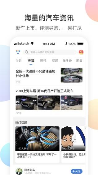 搜狐汽车软件截图1