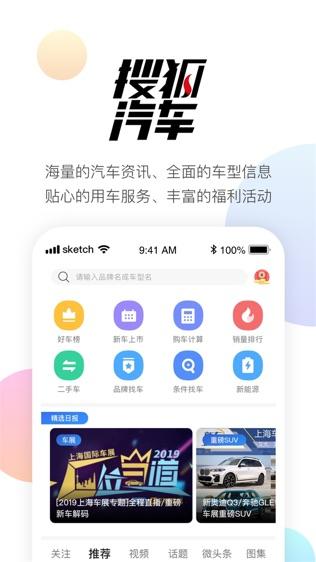 搜狐汽车软件截图0