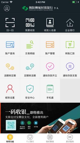 朝阳柳城村镇银行软件截图0