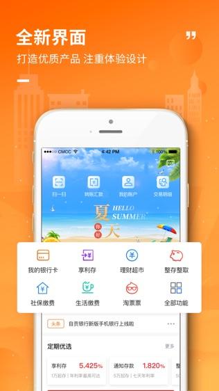 自贡银行个人手机银行软件截图0