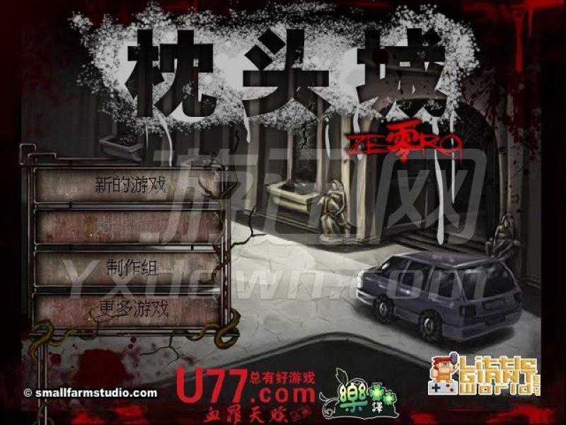 枕头城:零 中文版下载