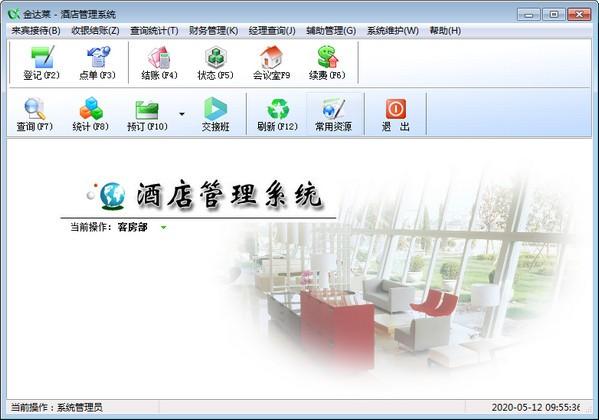 金达莱酒店管理系统下载