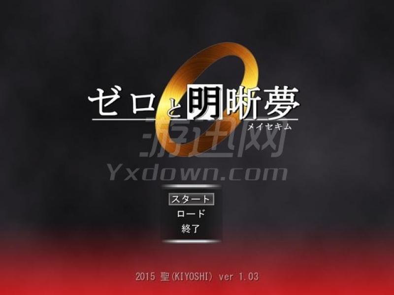 零和清醒的梦 日文版下载