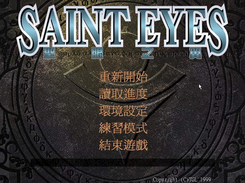 圣眼之翼 硬盘版下载