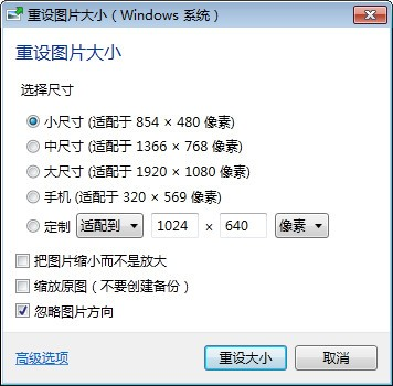 Image Resizer for Windows下载