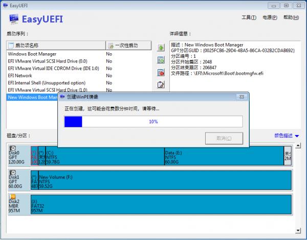 EasyUEFI(管理EFI/UEFI启动项)下载