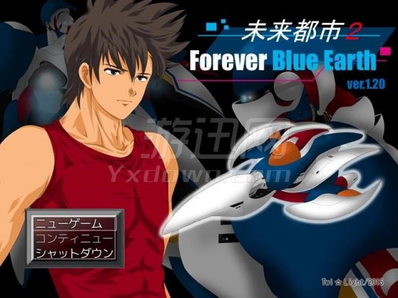 未来都市2:永远的蓝色星球 日文版下载