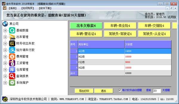 金牛吊车软件下载