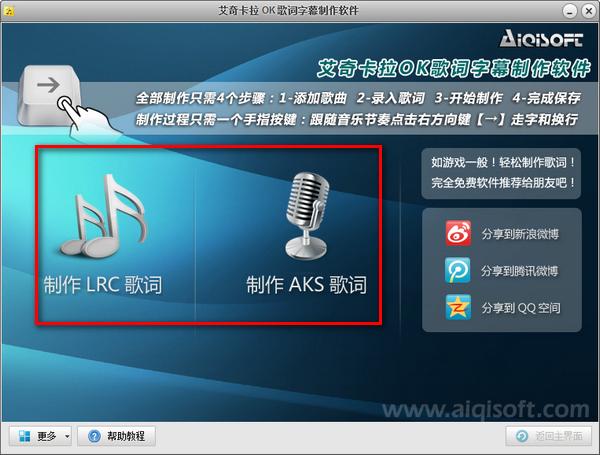艾奇卡拉OK歌词字幕制作软件下载