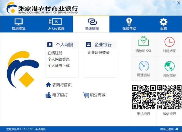 张家港农村商业银行网银助手下载