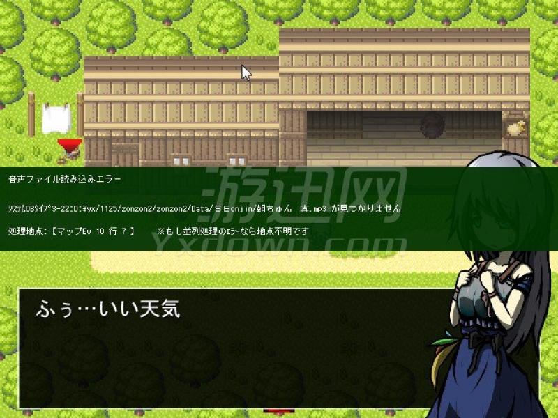 Zonzon2:亡灵篇 日文版下载