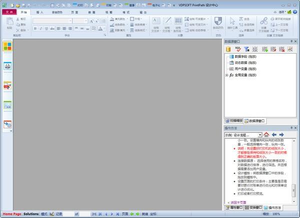VDPSOFT PrintPath设计中心下载
