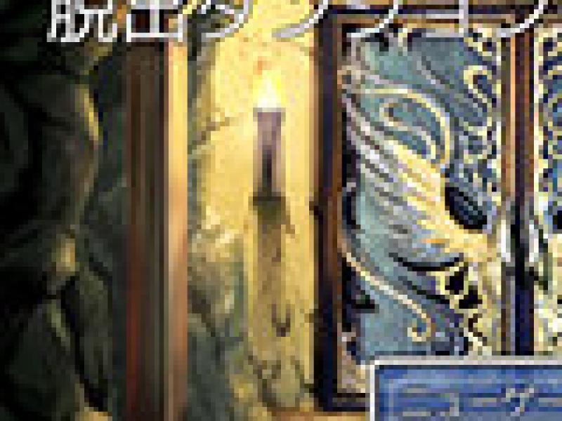 逃离地牢:红之誓言 日文版