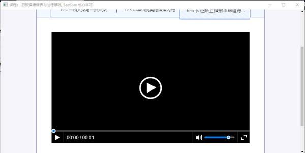 网课视频跳过播放工具下载