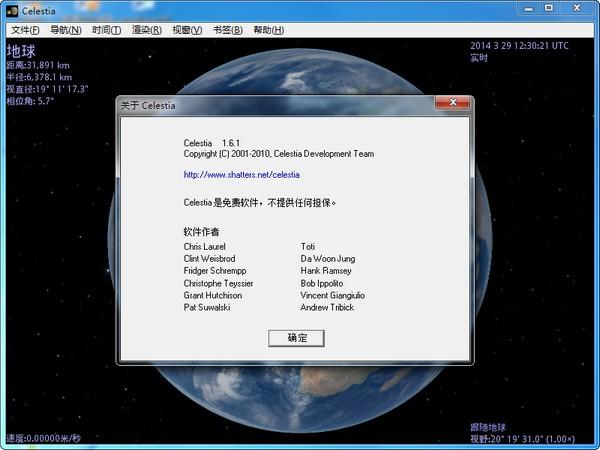 Celestia天文软件下载