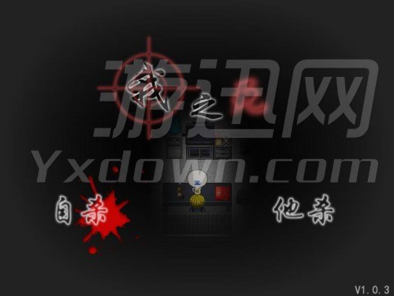 我之死 中文版下载