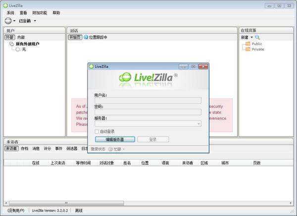 LiveZilla(免费在线客服软件)下载
