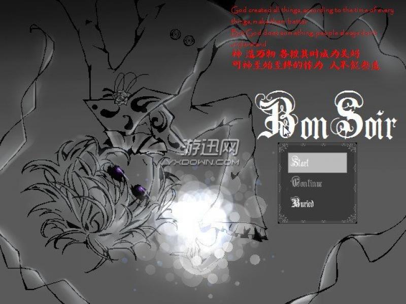 BonSoir 中文版下载