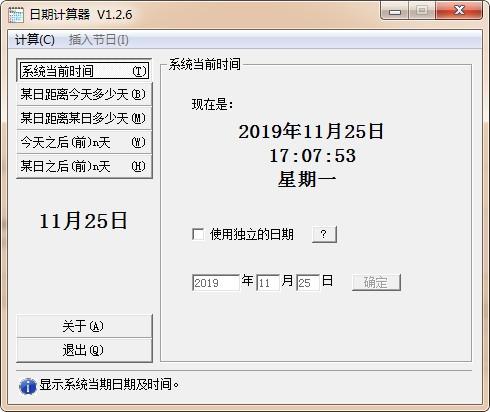 日期计算器下载
