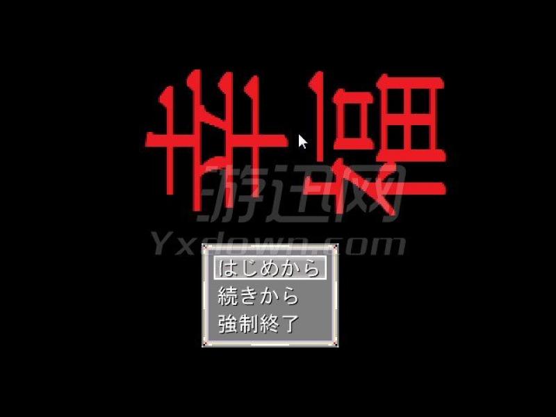 不幸也幸运 日文版下载