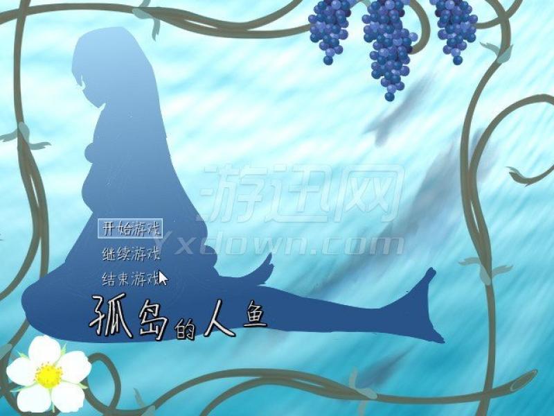 孤岛人鱼 中文版下载