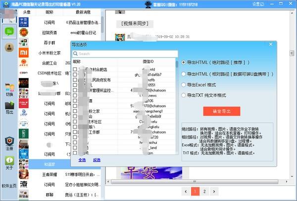 淘晶PC微信聊天记录导出打印查看器下载