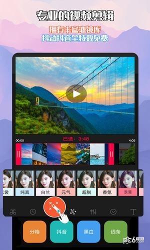 口袋视频剪辑软件软件截图3