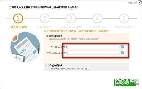 北京市自然人税收管理系统扣缴客户端下载