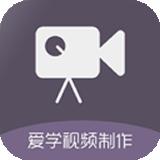 爱学AE视频制作