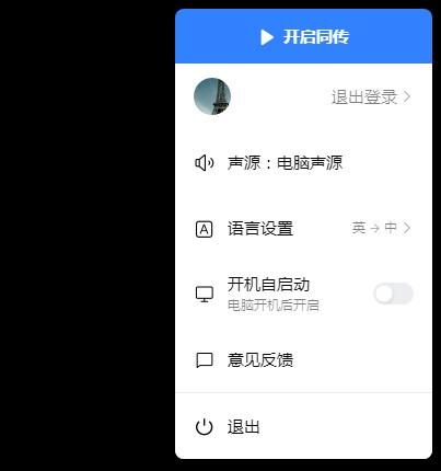 百度翻译同传助手下载