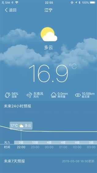 我的江宁软件截图0