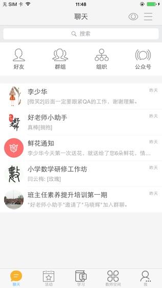 中国好老师(官方)软件截图1