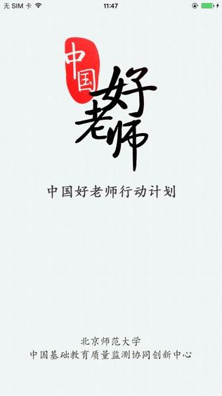 中国好老师(官方)软件截图0