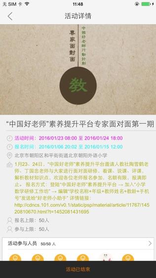 中国好老师(官方)软件截图2