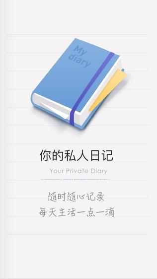 iCity · 我的日记