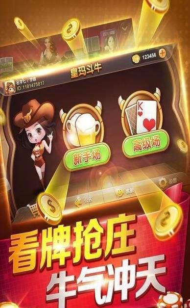 三晋棋牌游戏大厅
