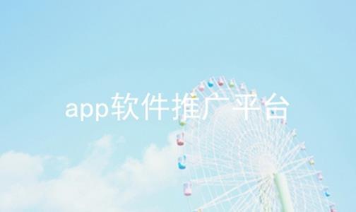 app软件推广平台