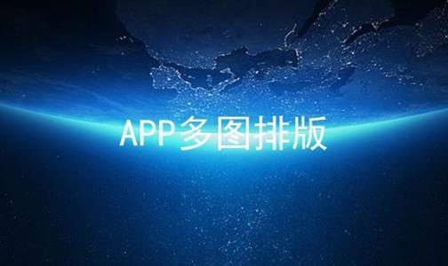 APP多图排版