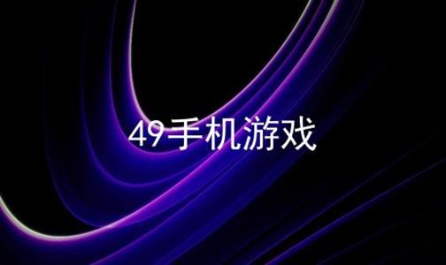 49手机游戏