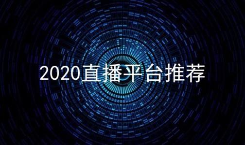 2021直播平台推荐