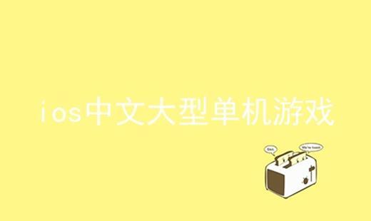 ios中文大型单机游戏