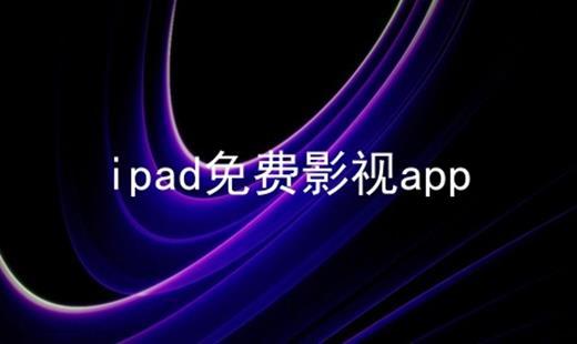 ipad免费影视app