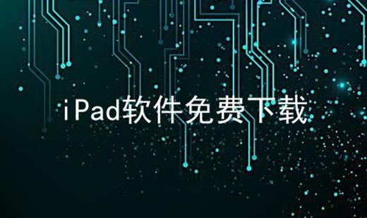 iPad软件免费下载