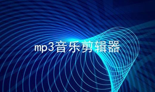 mp3音乐剪辑器软件合辑