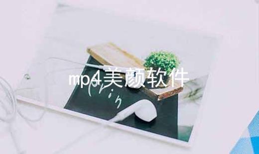mp4美颜软件