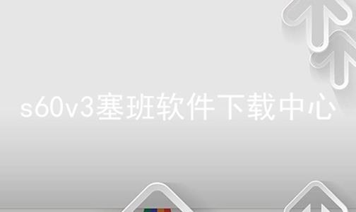 s60v3塞班软件下载中心