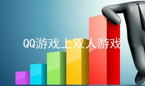 QQ游戏上双人游戏软件合辑