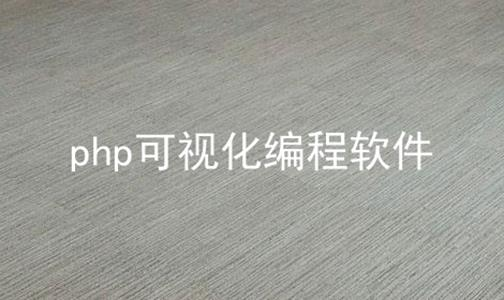 php可视化编程软件